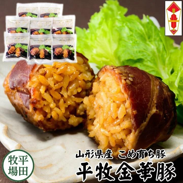 平田牧場 日本の米育ち金華豚肉巻きおにぎり【8個入】お取り寄せグルメ ギフト 肉