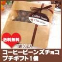 コーヒービーンズチョコレートのプチギフト1個