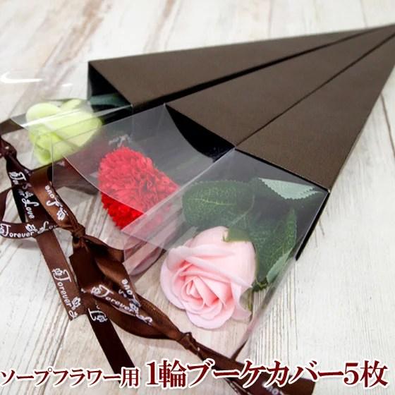 ソープフラワー用 1輪ブーケカバー×5枚 ラッピング 包装資材 1輪用 花束 バラ カーネーション