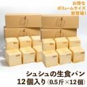 シュシュズベーカリー シュシュの生食パン 12コ入 (0.5