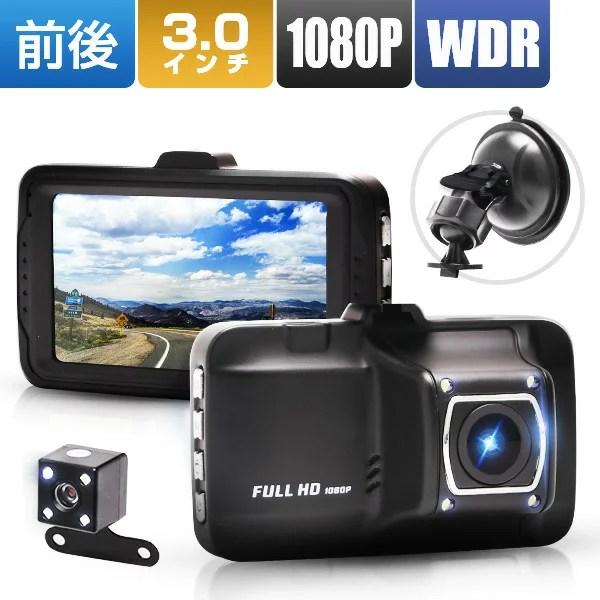 ドライブレコーダー 前後カメラ 駐車監視 フロント170°/バック120°スタンダード 1080P Full HD 170度広角 300万画素 3.0インチ 小型ボディループ録画 動体検知 暗視機能