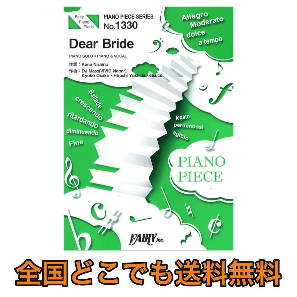 PP1330 Dear Bride 西野カナ ピアノピース フェアリー