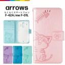 arrows F-42A らくらくスマートフォン me F-01 手帳型 手帳ケース 手帳型ケース ストラップ 猫……