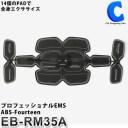 EMS 腹筋ベルト 充電式 プロフェッショナルEMS ABS-Fourteen EB-RM35A ジェルパッド マシン 足 太もも 二の腕 おなか 背中 脇腹 下半身..