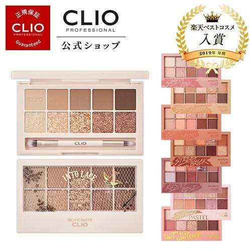 【CLIO(クリオ)公式】【大人気】新商品・新作登場★ランキング1位★クリオ プロアイパレット ライ