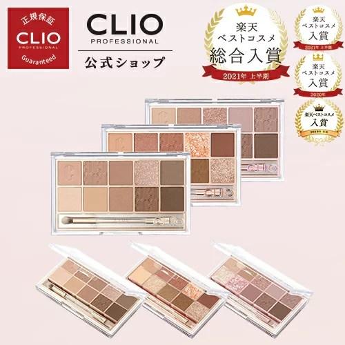 【2020年ベストコスメ1位受賞】【CLIO(クリオ)公式】 【大人気】★クリオ プロアイパレット・