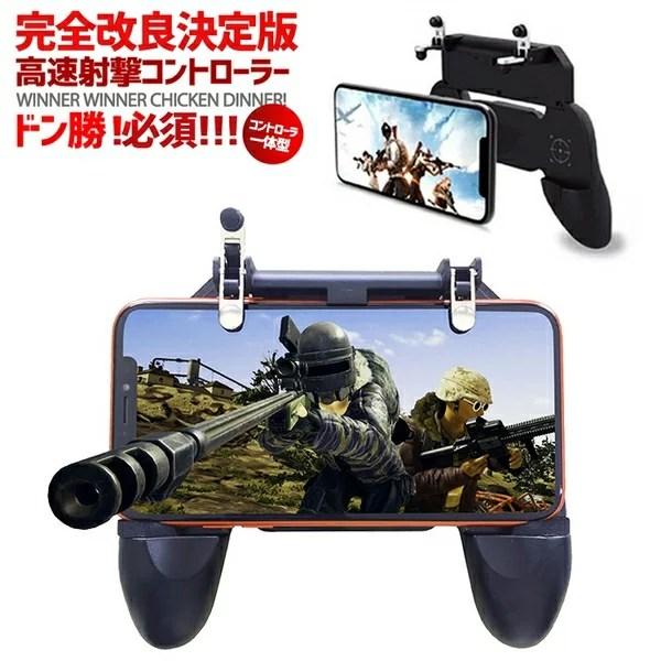 荒野行動 PUBG コントローラー ゲームパッド グリップ スマホ Fortnite フォートナイト 射撃用押し iPhone Android対応 高耐久ボタン ジョイスティック スマホ用ゲームパッド