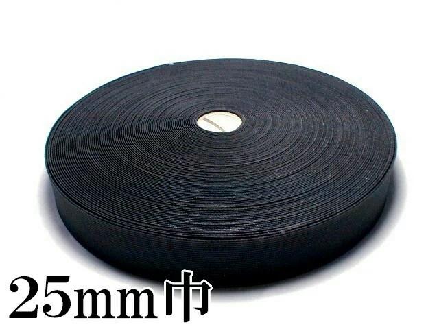 送料無料 織ゴム 織りゴム 平ゴム 手芸 裁縫 洋裁 縫製 黒 25mm×5m 国産 日本製