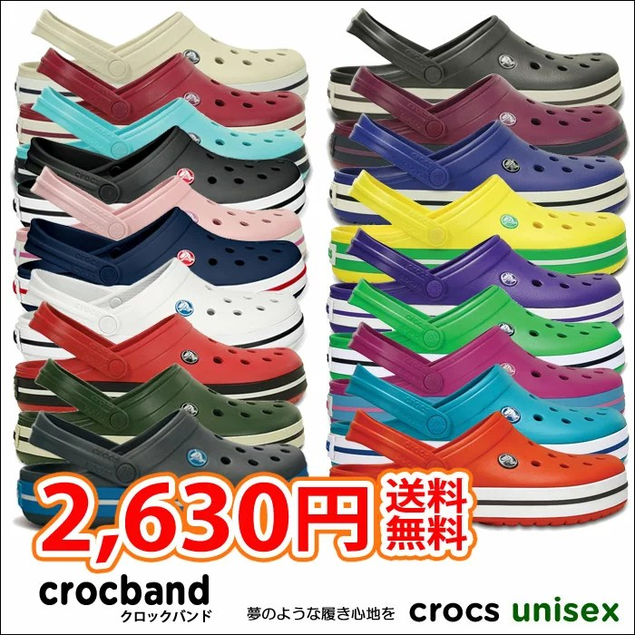 crocs【クロックス】Crocband / クロックバンド メンズ レディース サンダル 医療 介