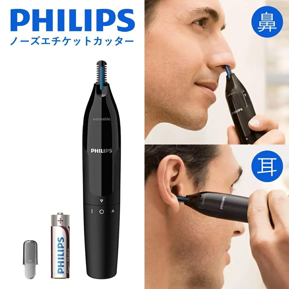 【公認ショップ】 フィリップス 耳毛・鼻毛カッター NT1650/17 | 送料