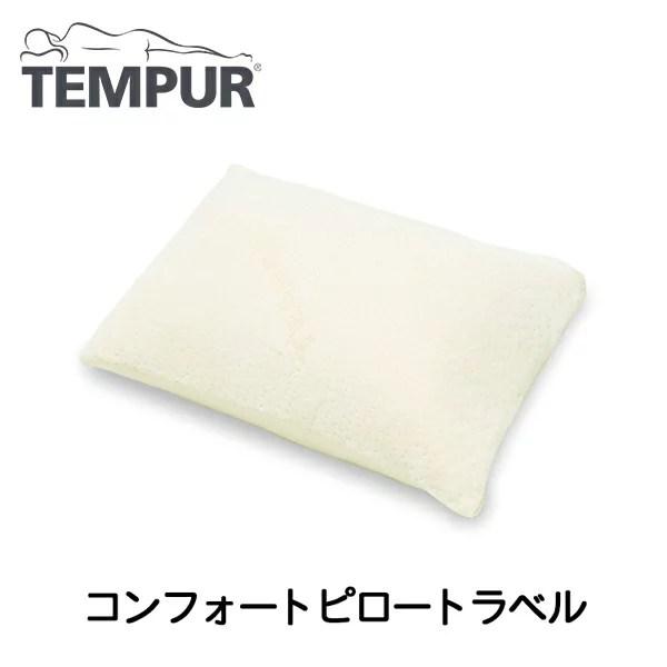 【ポイント10倍】テンピュール:テンピュール コンフォート トラベル 180689