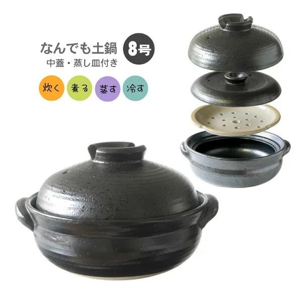 【送料無料】なんでも土鍋 8号蒸し鍋 炊飯土鍋 (中蓋/蒸し皿付)3〜4人用(炊飯3合)