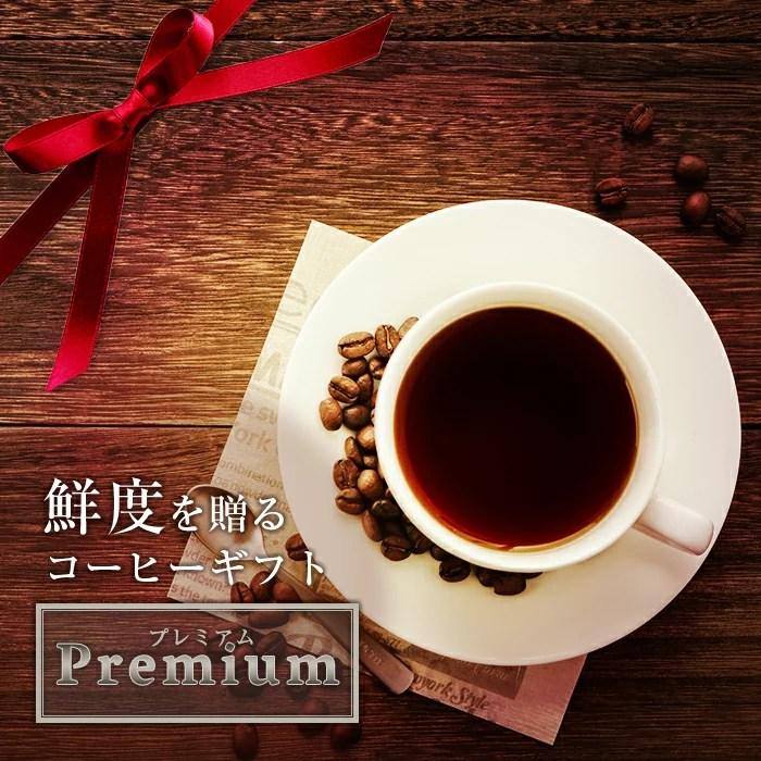 鮮度を送るコーヒーギフト【プレミアム(厳選豆5種 計900g