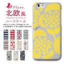 iPhoneケース Plune. ハード ケース | スマホケース iPhone12 mini Pro Max iPhoneSE 第2世代 ……
