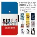 《送料無料》 iPhoneケース soccer junky 手帳型 ケース ショートベルト | スマホケース iPhon……