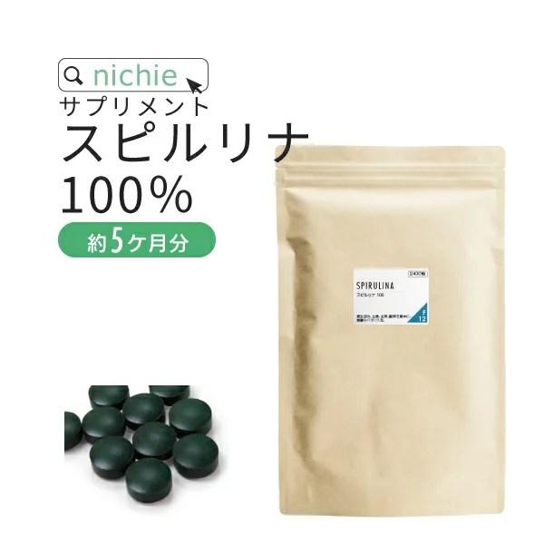 スピルリナ 100% サプリ 2400粒(約5ヶ月分) スピルリナ100% で 粒 にした 健康 サ