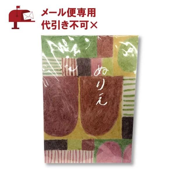 [L] 【メール便/180円】 ぬりえノート [A4サイズ・全40ページ(ぬりえ10種、ノート20ページ)] [SS]