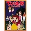 【中古】てんとう虫の歌 DVD-BOX 3