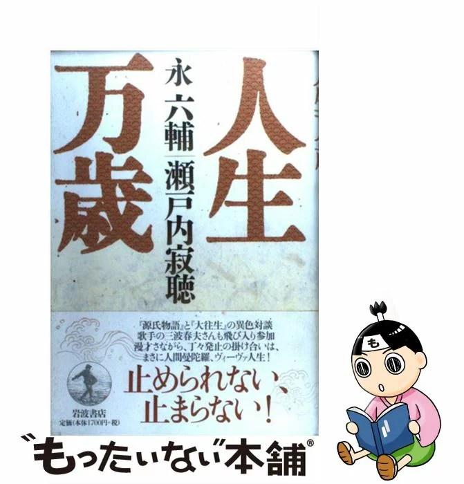 【中古】 人生万歳 / 永 六輔, 瀬戸内 寂聴 / 岩波書店 [単行本]【メー