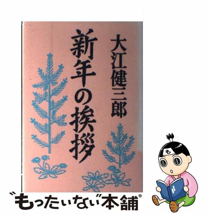 【中古】 新年の挨拶 / 大江 健三郎 / 岩波書店 [単行本]【メール便送料無