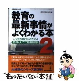 【中古】 教育の最新事情がよくわかる本 これだけは知っておき