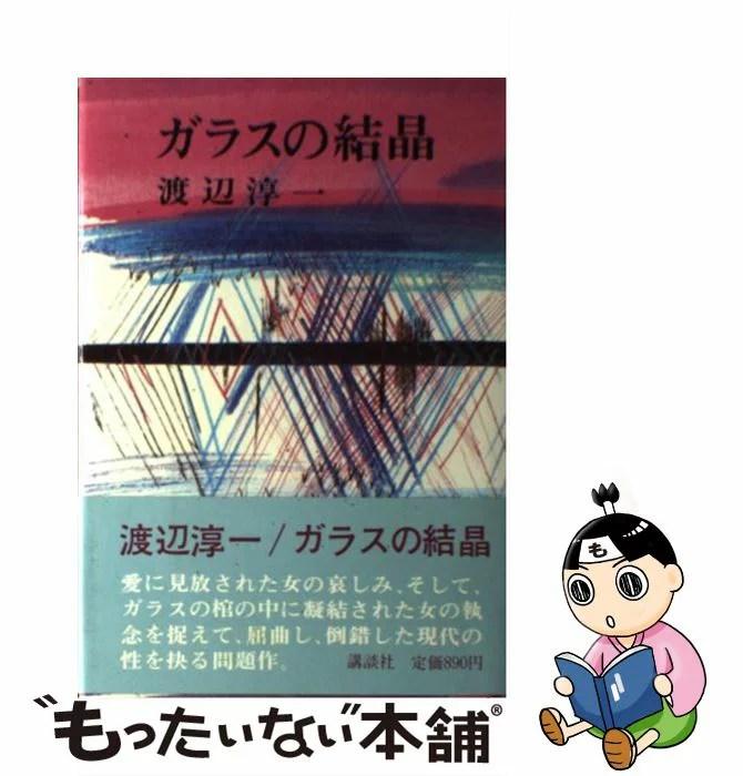 【中古】 ガラスの結晶 / 渡辺 淳一 / 講談社 [単行本