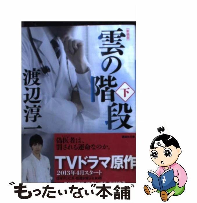 【中古】 雲の階段 下 新装版 / 渡辺 淳一 / 講談社 [文庫]【メール便送