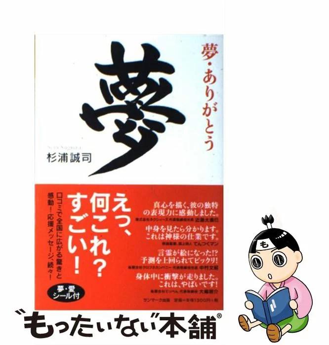 【中古】 夢・ありがとう / 杉浦 誠司 / サンマーク出版 [単行本(ソフトカ