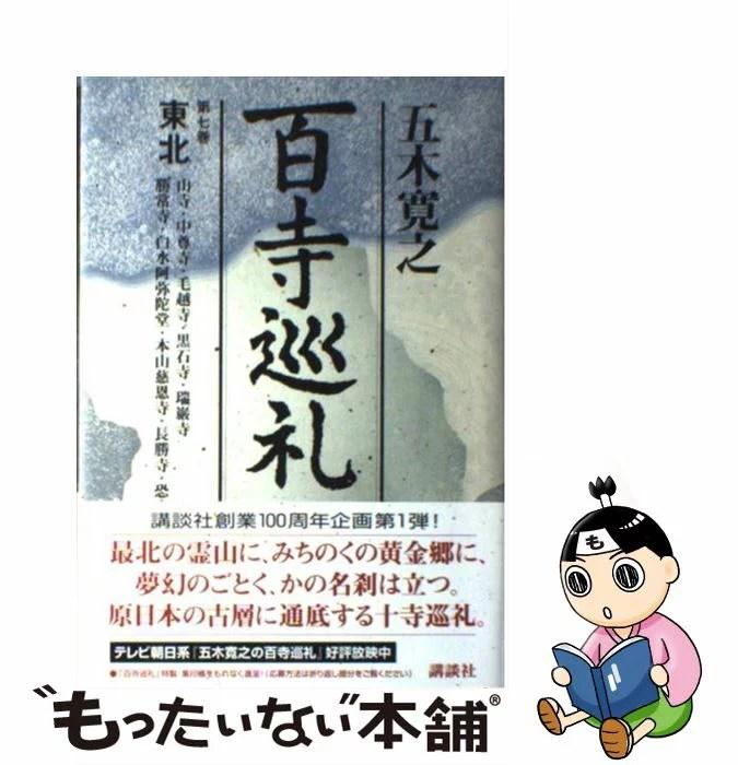 【中古】 百寺巡礼 第7巻 / 五木 寛之 / 講談社 [単