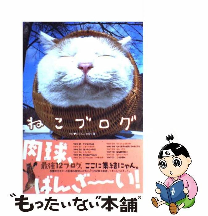 【中古】 ねこブログ 肉球、ばんざ〜い! / WE(ラブ)に
