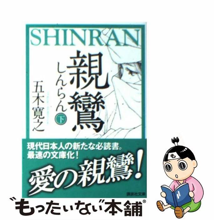 【中古】 親鸞 下 / 五木 寛之 / 講談社 [文庫]【メ