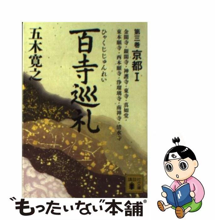 【中古】 百寺巡礼 第3巻 / 五木 寛之 / 講談社 [文
