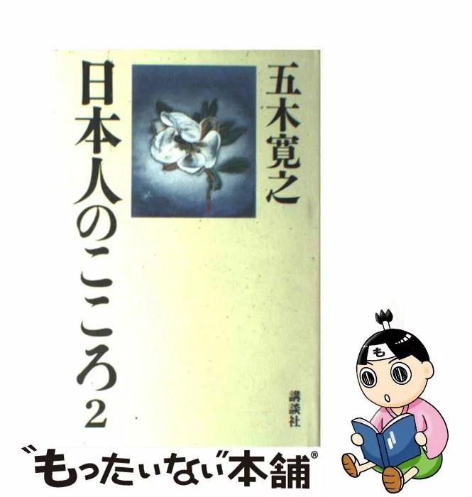 【中古】 日本人のこころ 2 / 五木 寛之 / 講談社 [単行本]【メール便送