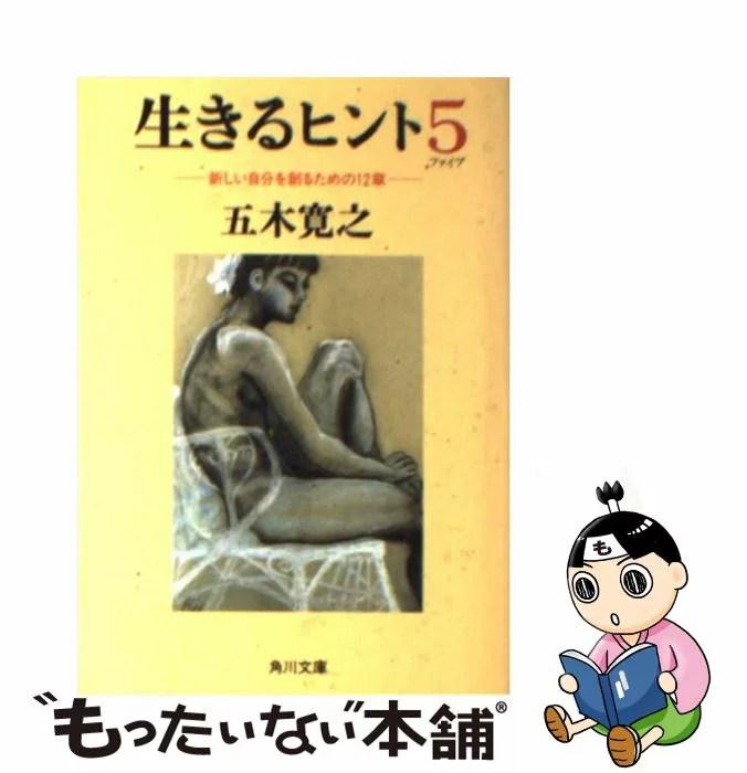【中古】 生きるヒント 5 / 五木 寛之, 五木 玲子 / 角川書店 [文庫]