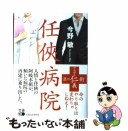 【中古】 任侠病院 / 今野 敏 / 実業之日本社 [単行本