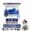 【中古】 不動産鑑定士鑑定理論過去問題集 2004年度版 /
