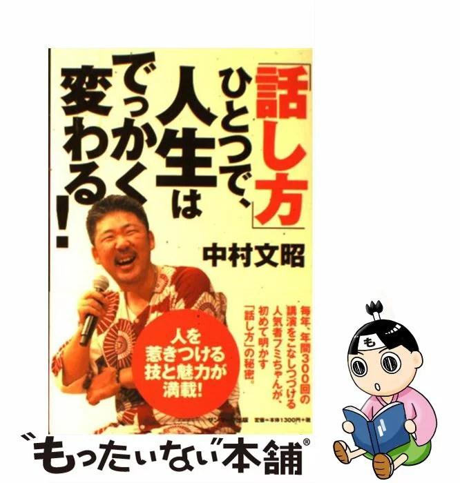 【中古】 「話し方」ひとつで、人生はでっかく変わる! / 中村文昭 / サンマー