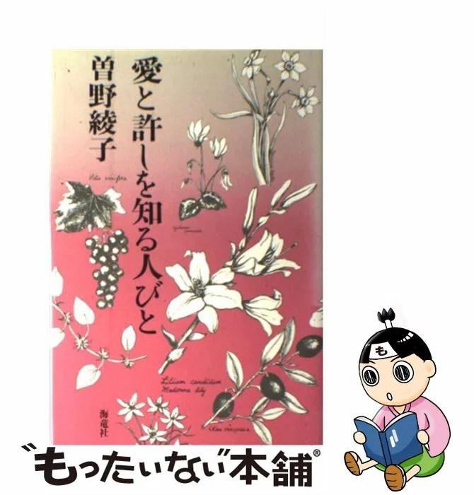 【中古】 愛と許しを知る人びと / 曽野 綾子 / 海竜社