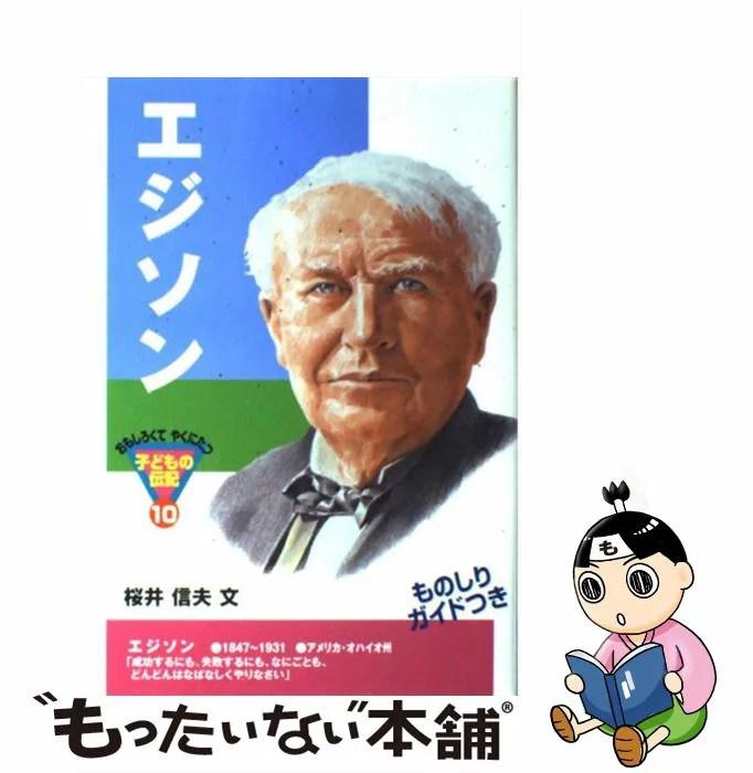 【中古】 エジソン / 桜井 信夫 / ポプラ社 [単行本]【メール便送料無料】