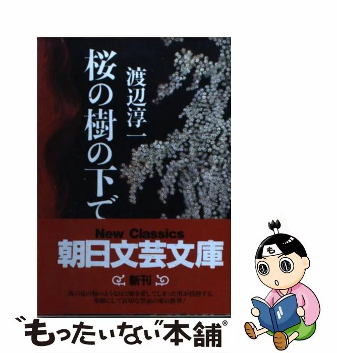 【中古】 桜の樹の下で / 渡辺 淳一 / 朝日新聞社 [文庫]【メール便送料無