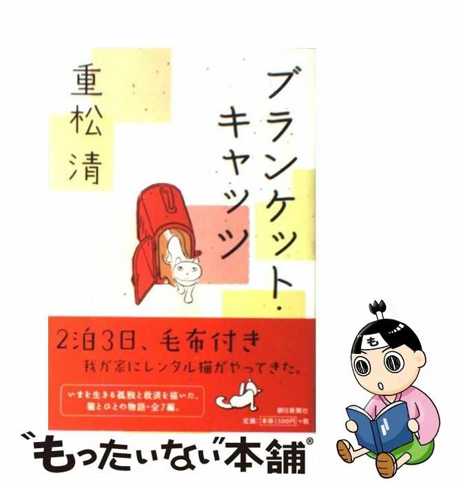 【中古】 ブランケット・キャッツ / 重松 清 / 朝日新聞出版 [単行本]【メ