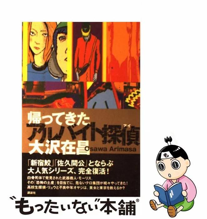 【中古】 帰ってきたアルバイト探偵(アイ) / 大沢 在昌 / 講談社 [単行本