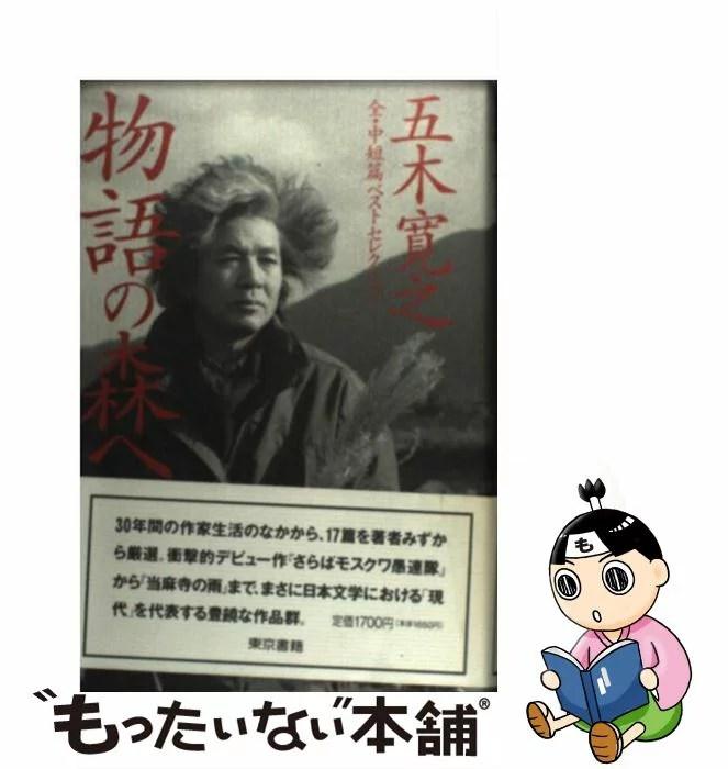 【中古】 物語の森へ 全・中短篇ベストセレクション / 五木 寛之 / 東京書籍
