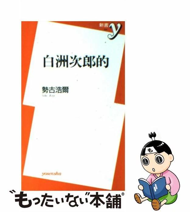【中古】 白洲次郎的 / 勢古 浩爾 / 洋泉社 [新書]【メール便送料無料】【