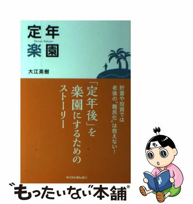 【中古】 定年楽園 「定年後」を楽園にするためのストーリー / 大江 英樹 / きんざい [単行本]