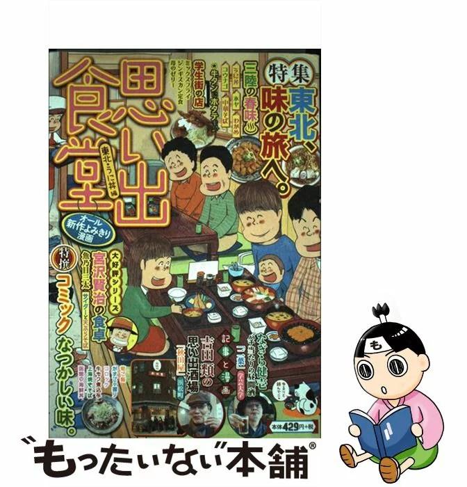 【中古】 思い出食堂 東北・うに丼編 / アンソロジー /