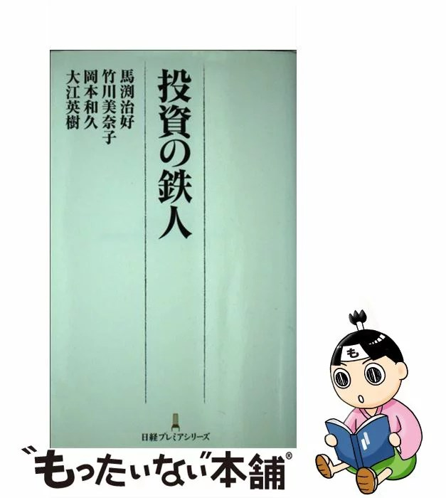 【中古】 投資の鉄人 / 岡本 和久, 大江 英樹, 馬渕 治好, 竹川 美奈子