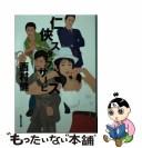 【中古】 仁侠スタッフサービス / 西村 健 / 集英社 [
