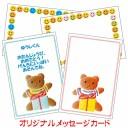 コムキッズオリジナルメッセージカード