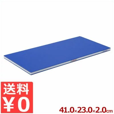 軽いまな板 ポリエチレン抗菌ブルーかるがる 41cm×23cm×厚2cm SDKB20-4123/カッティングボード 軽量 清潔 衛生 《メーカー取寄/返品不可》